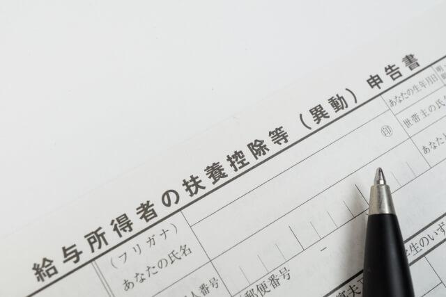 副業_住民税