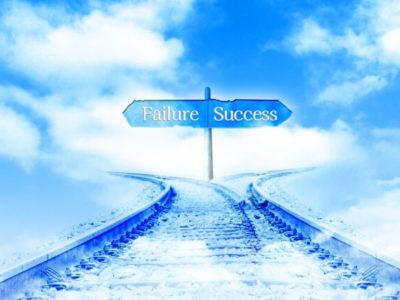 成功の分かれ道